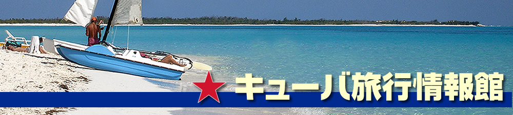 キューバ旅行情報館