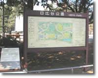 日比谷公園入り口