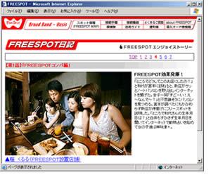 FREESPOT日記